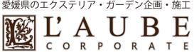 ローブコーポレート|愛媛のエクステリア・ガーデン企画・施工