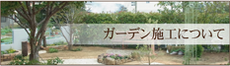 ガーデン施工について