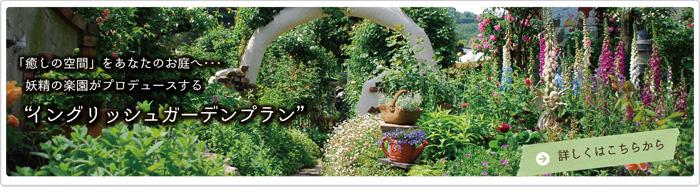 洋風庭園の企画・施工について
